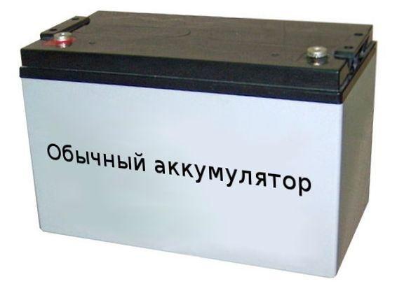 Обычный аккумулятор для солнечной электростанции