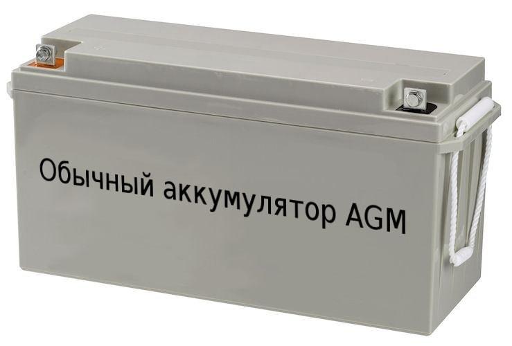 Обычный AGM аккумулятор