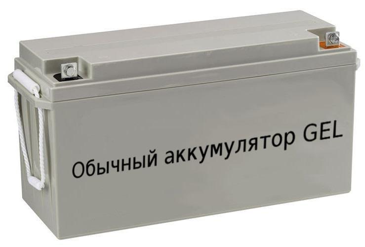 Обычный гелевый (GEL) аккумулятор