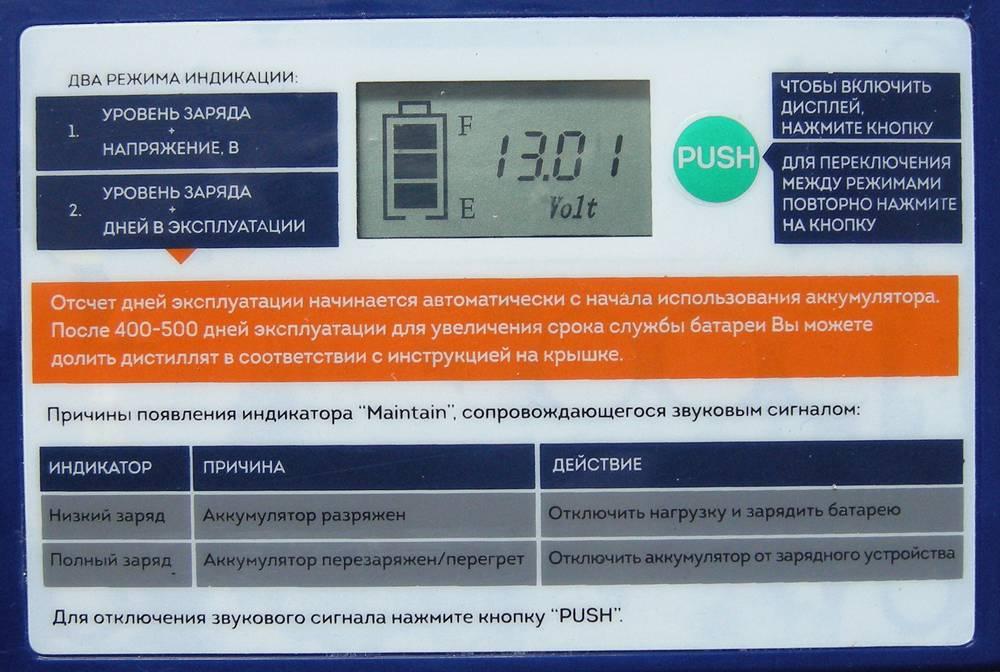 На дисплее АКБ Delta GEL отображается напряжение 13,01 В