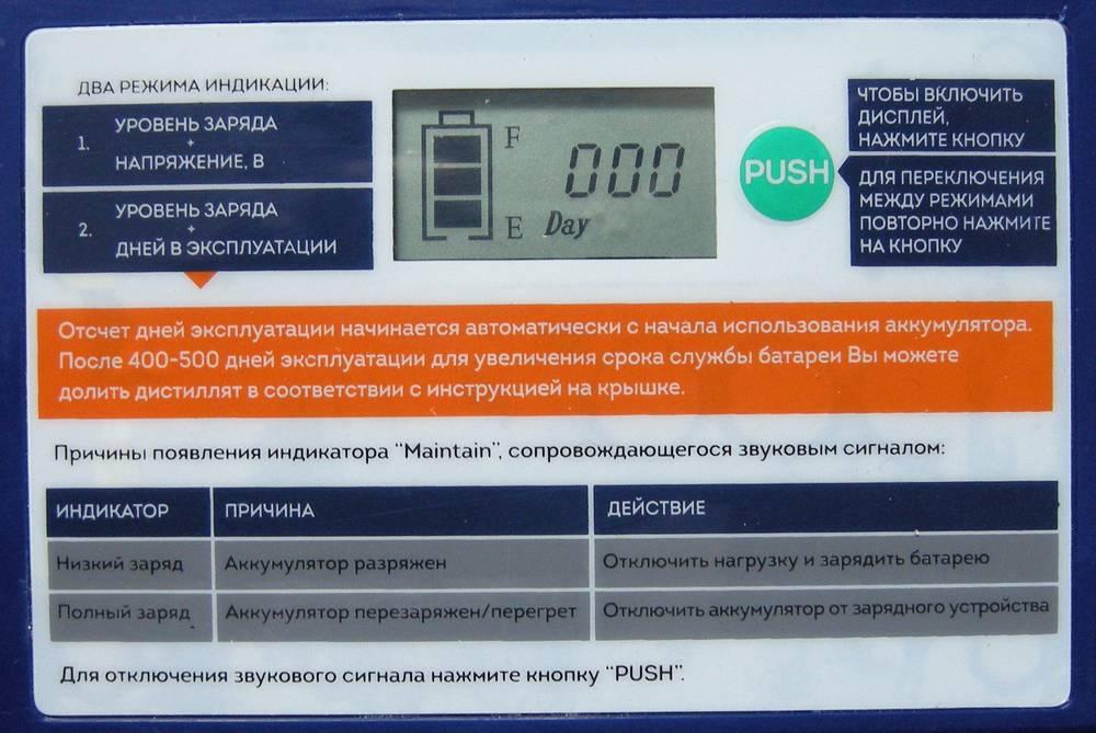 На дисплее АКБ Delta GEL отображается количество дней в работе (0)